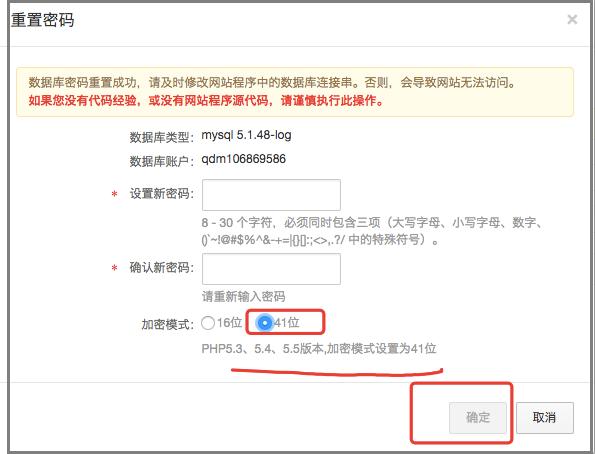 阿里云云虚拟主机怎样切换PHP版本?  Z-Blog 第3张