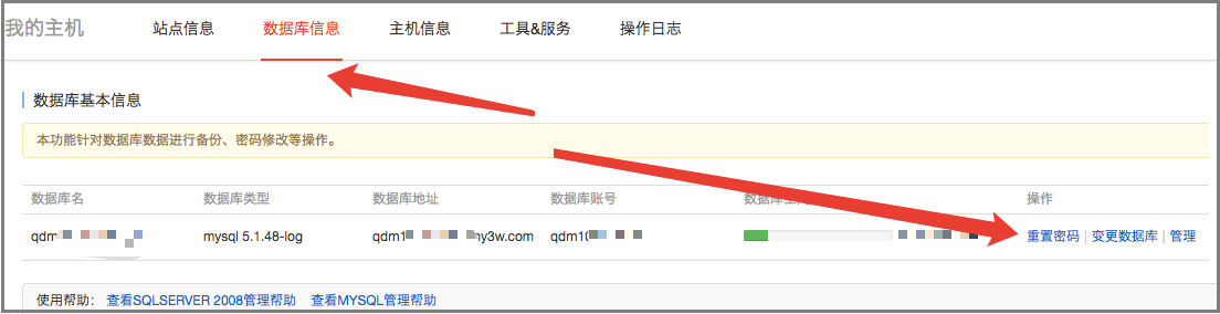 阿里云云虚拟主机怎样切换PHP版本?  Z-Blog 第2张