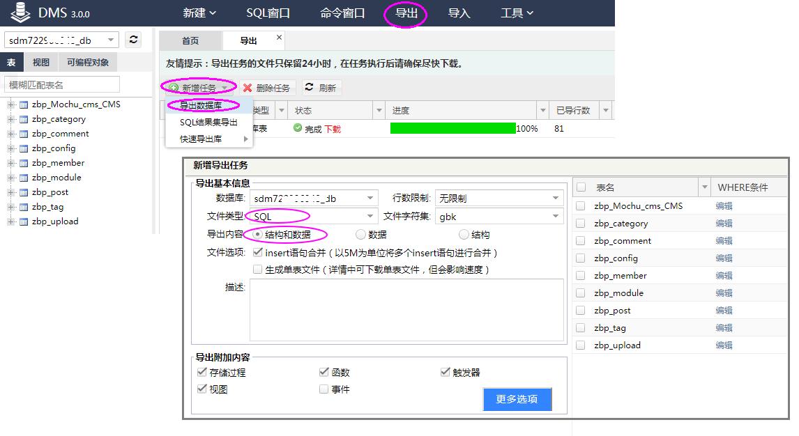 Z-Blog博客网站搬家图文教程  Z-Blog 第3张