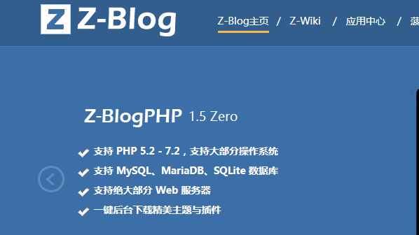 Z-Blog博客网站搬家图文教程  Z-Blog 第1张
