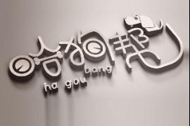 MC HotDog热狗音乐合集2001-2018年9专辑歌曲