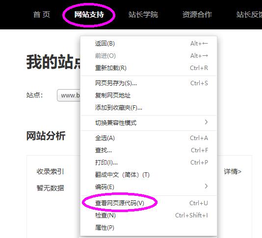 搜狗站长平台没有sitemap权限下,提交sitemap地址的方法  Z-Blog 第2张