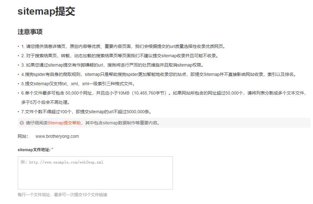 搜狗站长平台没有sitemap权限下,提交sitemap地址的方法  Z-Blog 第4张