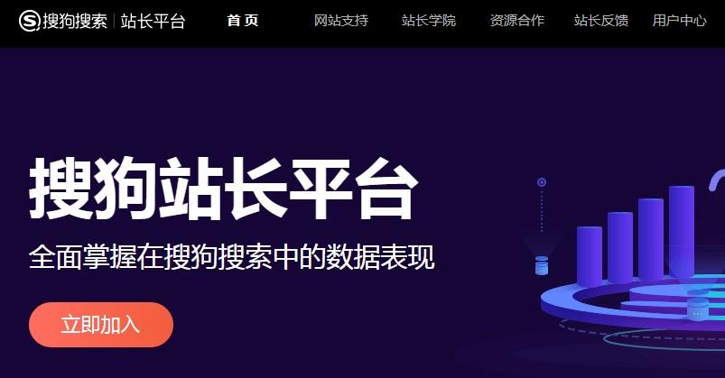 搜狗站长平台没有sitemap权限下,提交sitemap地址的方法  Z-Blog 第1张
