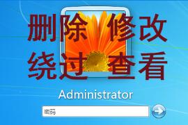 承接电脑开机密码处理业务(删除/修改/绕过/查看)