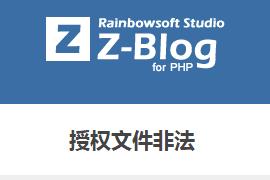 "Z-Blog博客安装收费应用提示""授权文件非法""的解决办法"