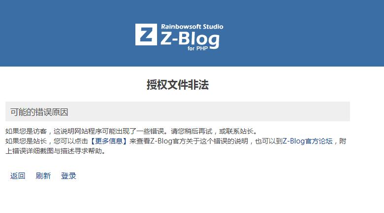 "Z-Blog博客安装收费应用提示""授权文件非法""的解决办法  Z-Blog 第1张"