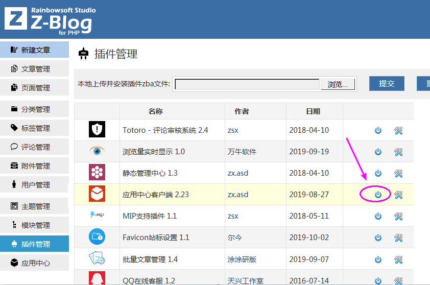 "Z-Blog博客安装收费应用提示""授权文件非法""的解决办法  Z-Blog 第2张"