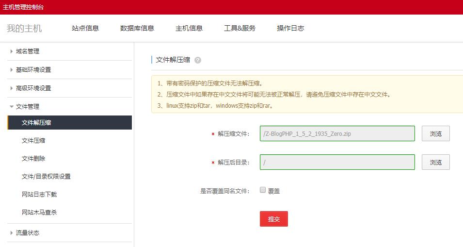 阿里云云虚拟主机安装Z-Blog PHP博客图文教程  Z-Blog 第4张