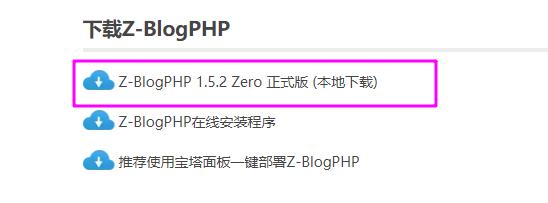 阿里云云虚拟主机安装Z-Blog PHP博客图文教程  Z-Blog 第2张