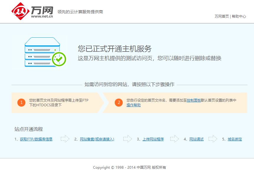 阿里云云虚拟主机安装Z-Blog PHP博客图文教程  Z-Blog 第1张
