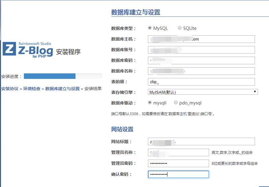 阿里云云虚拟主机安装Z-Blog PHP博客图文教程  Z-Blog 第7张