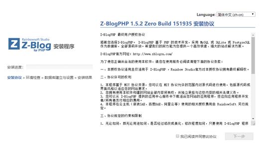 阿里云云虚拟主机安装Z-Blog PHP博客图文教程  Z-Blog 第6张