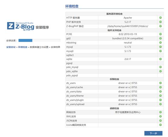 阿里云云虚拟主机安装Z-Blog PHP博客图文教程  Z-Blog 第9张