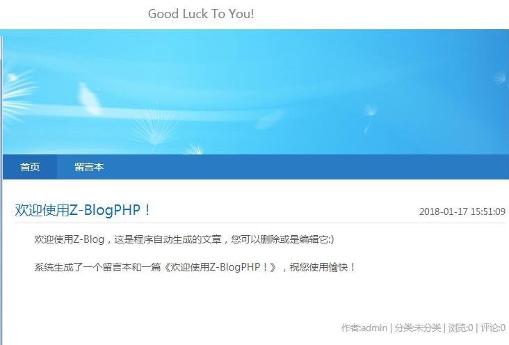 阿里云云虚拟主机安装Z-Blog PHP博客图文教程  Z-Blog 第11张