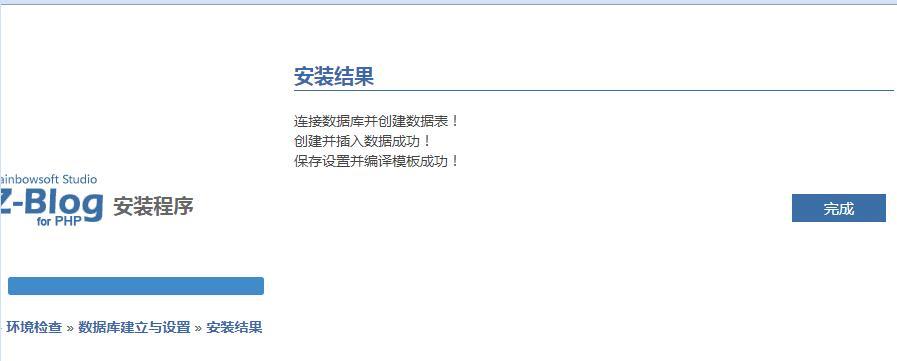 阿里云云虚拟主机安装Z-Blog PHP博客图文教程  Z-Blog 第10张