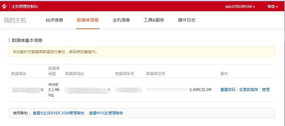 阿里云云虚拟主机安装Z-Blog PHP博客图文教程  Z-Blog 第8张