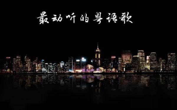 经典粤语歌曲800首MP3合集下载  粤语 第1张