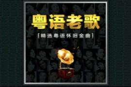 经典粤语歌曲800首MP3合集下载