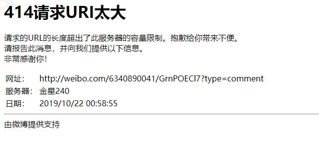 为什么删除微博一次过多,页面会提示414错误?  微博 第1张