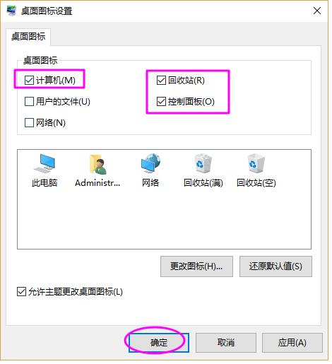 """Win7/8/10系统怎样快速设置桌面显示""""计算机""""等图标?  Windows 第3张"""