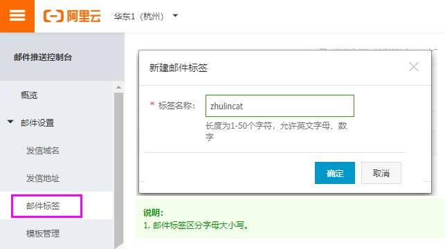 阿里云邮件推送服务怎么配置?  阿里云 第8张