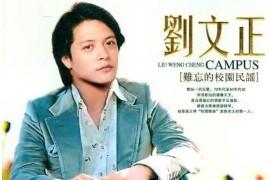 刘文正音乐合集1976-2012年19专辑歌曲Flac