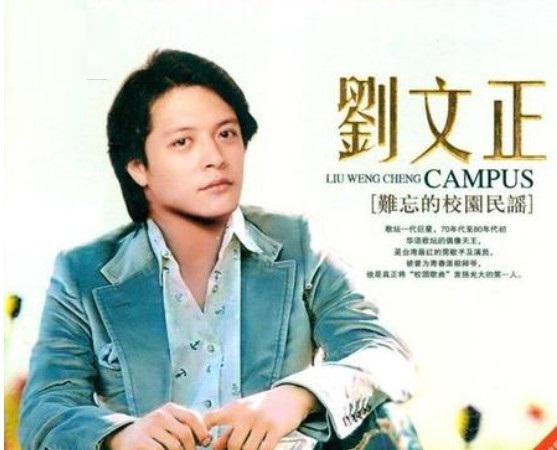 刘文正音乐合集1976-2012年19专辑歌曲Flac  刘文正 第1张