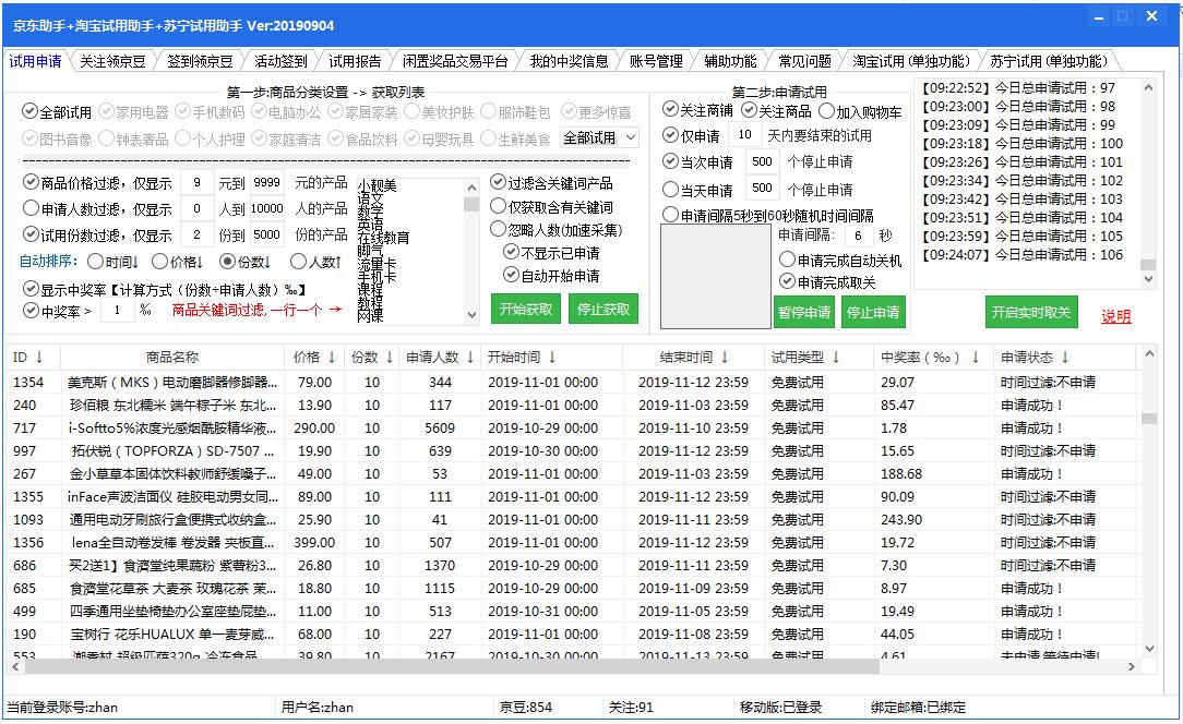 [Windows] 京东助手+淘宝试用助手+苏宁试用助手  第2张