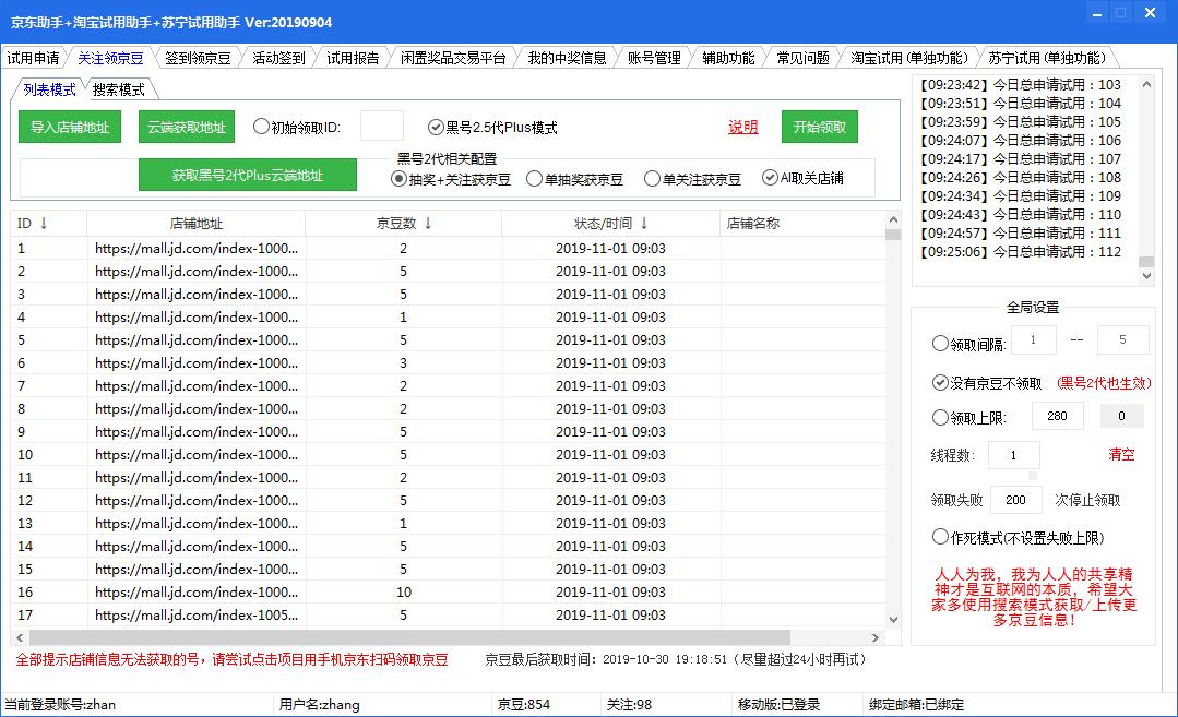 [Windows] 京东助手+淘宝试用助手+苏宁试用助手  第1张