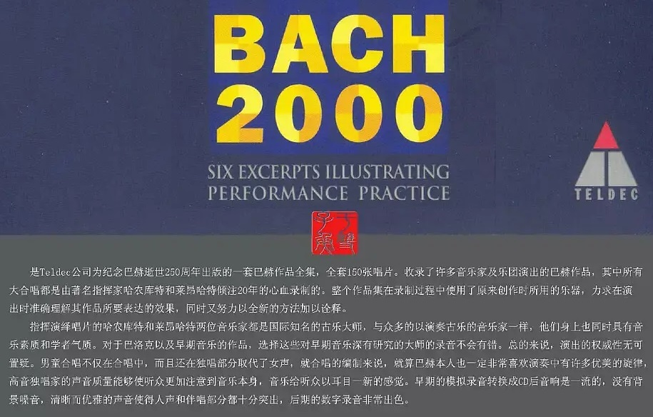 《巴赫作品全集》(Bach 2000)古典音乐大全153专辑Flac分轨  巴赫 古典 第1张