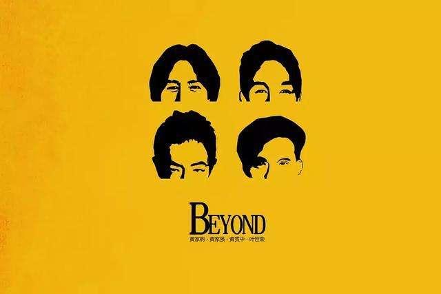 Beyond乐队歌曲大全1984-2004年76张音乐专辑  黄家驹 Beyond 乐队 第1张