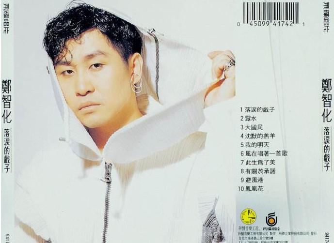 郑智化音乐合集1988-2007年16张专辑歌曲Flac  郑智化 第1张