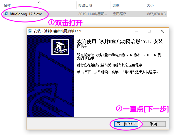 [Windows] 冰封U盘启动制作工具教程  U盘 第1张
