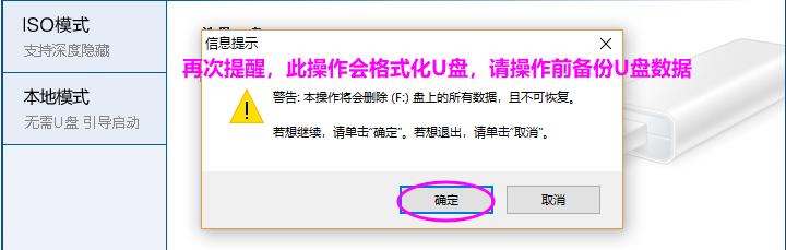 [Windows] 冰封U盘启动制作工具教程  U盘 第4张
