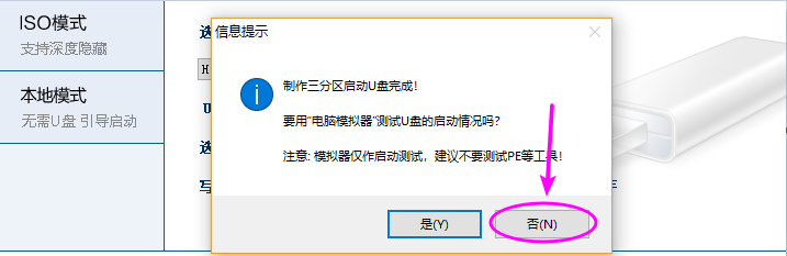 [Windows] 冰封U盘启动制作工具教程  U盘 第6张