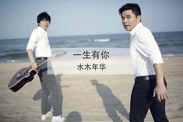 水木年华音乐大全2001-2020年26张音乐专辑+单曲  水木年华 第1张