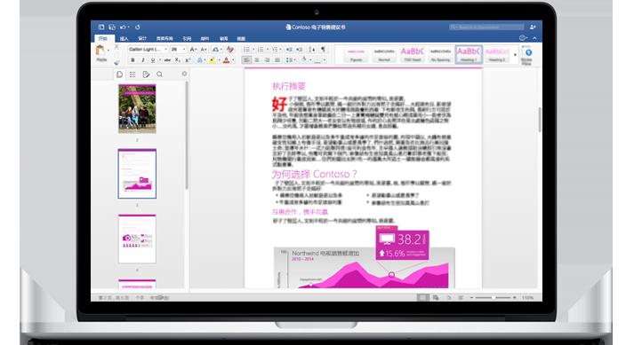 [MacOS] 办公软件Microsoft Office 2019 for Mac v16.29多国语言版  第2张