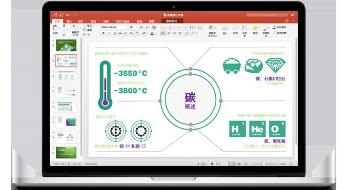 [MacOS] 办公软件Microsoft Office 2019 for Mac v16.29多国语言版  第4张