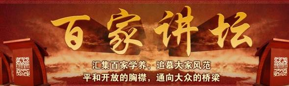《百家讲坛》MP3音频大合集下载  百家讲坛 第1张