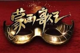 江苏卫视官方版《蒙面歌王》第一季第1-11期视频合集