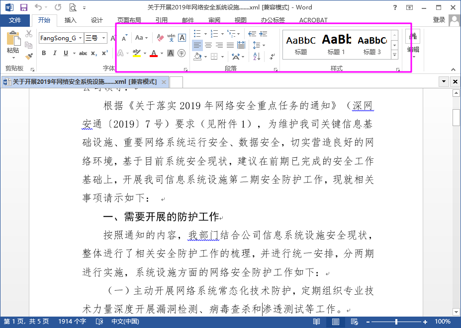 快速解除Word文档限制编辑方法  Word 第4张
