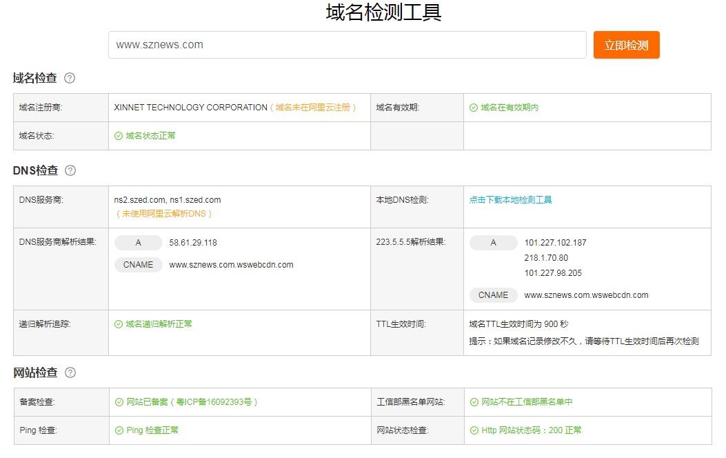 阿里云域名/DNS检测工具  阿里云 域名 网站 第1张