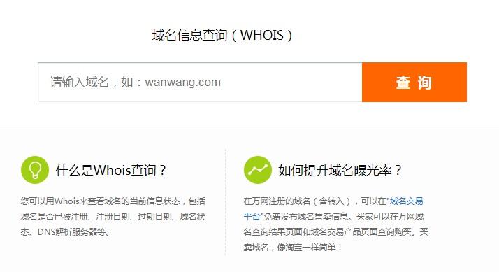 阿里云域名信息查询(WHOIS)工具  阿里云 域名 网站 第1张