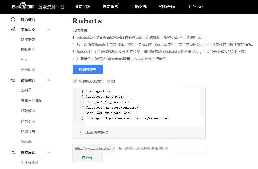 Z-Blog博客网站robots.txt文件怎么设置?  Z-Blog 网站 第1张