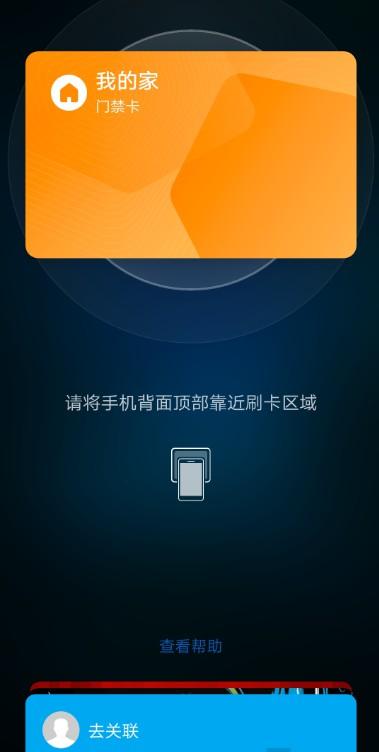 教你使用华为手机添加门钥匙用NFC刷门禁卡  华为 第2张