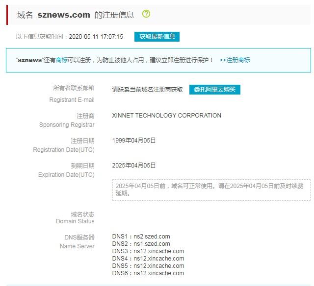 阿里云域名信息查询(WHOIS)工具  阿里云 域名 网站 第2张