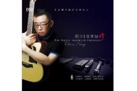 陈宁音乐合集2005-2016年10专辑_陈宁歌曲大全