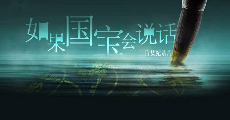 《如果国宝会说话》第1-2季国语中字MP4视频合集  纪录片 历史 第1张