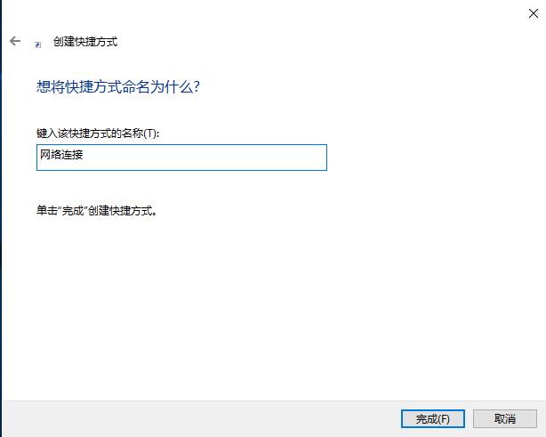 """Windows系统快速打开""""网络连接""""的2个方法  网络 第6张"""